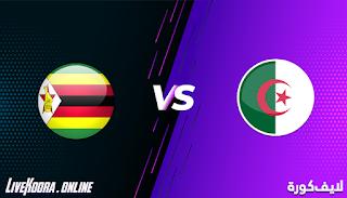 مشاهدة مباراة زيمبابوي والجزائر بث مباشر بتاريخ 16-11-2020 في تصفيات كأس أمم أفريقيا