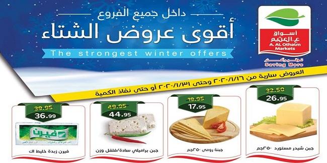 عروض العثيم مصر من 16 يناير حتى 31 يناير 2020 اقوى عروض الشتاء