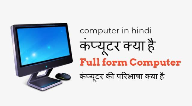 What is computer in hindi. कंप्यूटर क्या हैं?