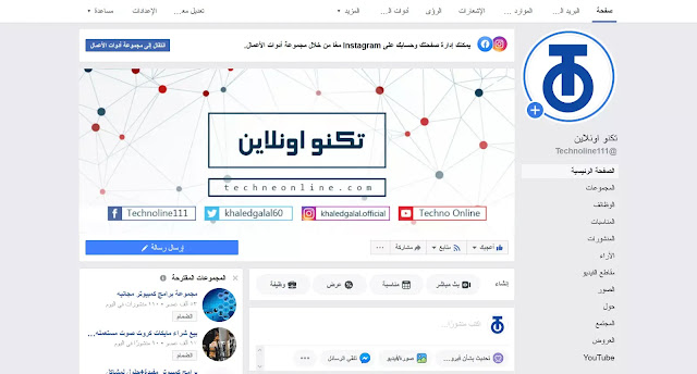 كيفية عمل صفحة علي الفيس بوك