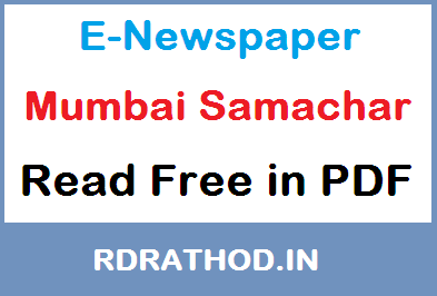 Mumbai Samachar E-Newspaper of India | Read e paper Free News in Gujarati Language on Your Mobile @ ePapers-daily