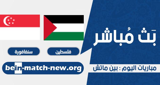 فلسطين وسنغافورة