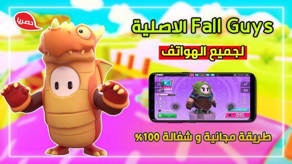 تشغيل Fall Guys الاصلية على جميع الهواتف !! طريقة مجانية و مضمونة !