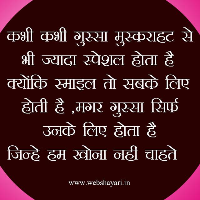 special shayari hindi