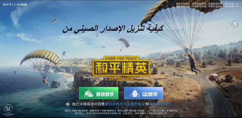 هل هناك نسخة ببجي صينية للكمبيوتر؟
