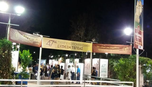 Πελοποννησιακή Έκθεση Τεγέας 14 έως 21 Αυγούστου