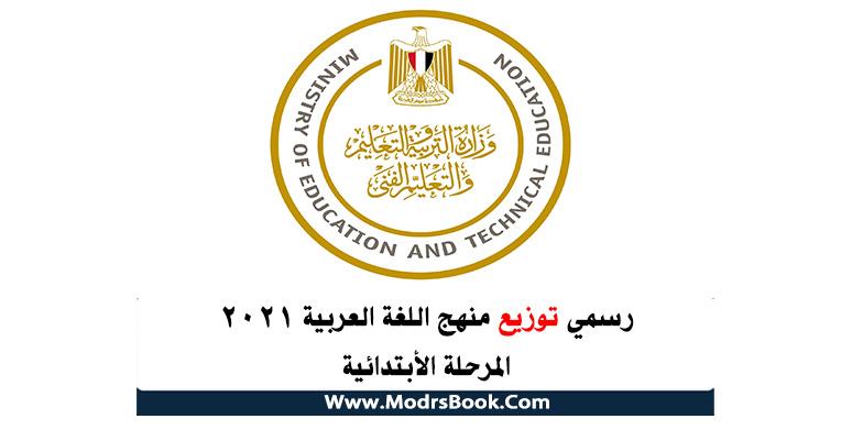توزيع منهج اللغة العربية 2021 المرحلة الأبتدائية كاملة الصف الثاني الابتدائي والثالث والرابع والخامس الابتدائي نسخة أصلية مختومة