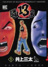 Neighbor No 13 Manga