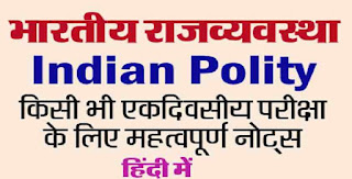 Indian polity in Hindi Notes