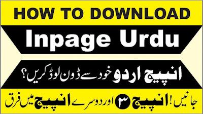 InPage Urdu Software Free Download