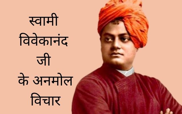 Swami vivekananda thoughts in hindi,swami vivekananda