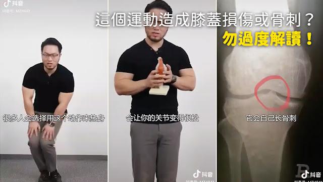 膝蓋 轉圈 繞圈 運動 骨刺 謠言 影片