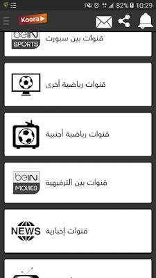 تحميل الإصدار الجديد من تطبيق Koora Max لمشاهدة القنوات المشفرة مجانا