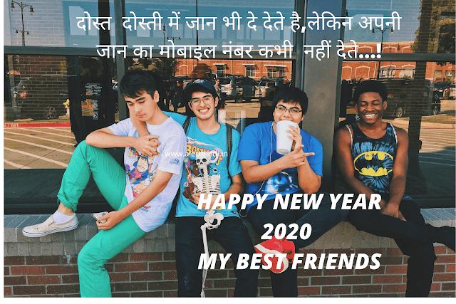 naye saal ki shayari 2020 hindi