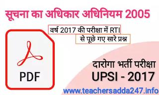 वर्ष 2017 की दरोगा (UPSI)परीक्षा में RTI से पूछे गए प्रश्न