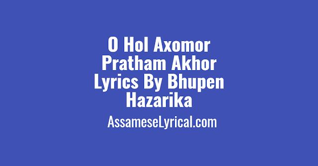 O Hol Axomor Pratham Akhor Lyrics
