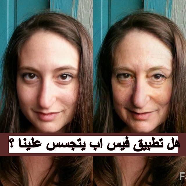 تطبيق فيس اب faceapp هل يتجسس علينا ؟ الاجابه صريحه