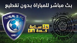 مشاهدة مباراة السد والهلال بث مباشر بتاريخ 01-10-2019 دوري أبطال آسيا