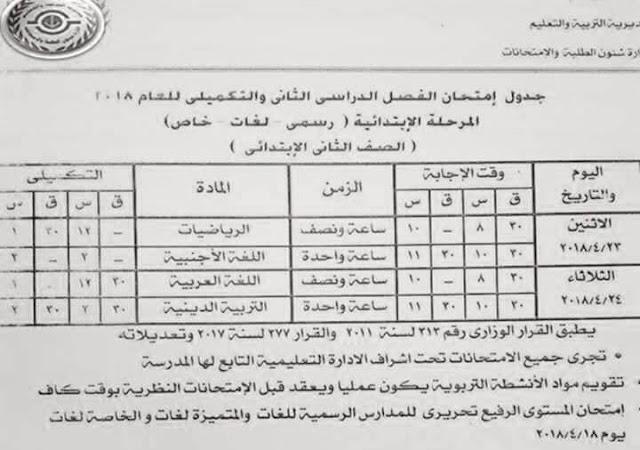 جدول امتحانات الصف الثاني الابتدائي 2018 الترم الثاني محافظة بورسعيد