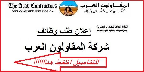 الاعلان الرسمي بشركة المقاولون العرب في دبي عن وظائف خالية لجميع المؤهلات العليا