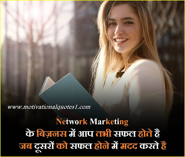 """""""network marketing success quotes in hindi"""""""