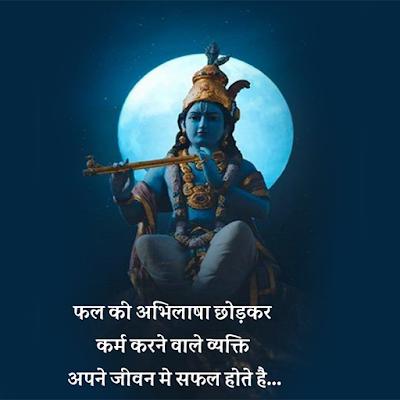 bhakti quotes krishna in hindi