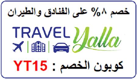 كوبون خصم 8% على كل حجوزات الفنادق والطيران مع TravelYalla