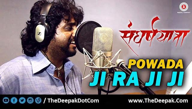 Powada (Ji Ra Ji Ji) - Sangharsh Yatra | Adarsh Shinde