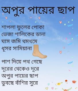 Apur Paayer Chhaap Lyrics