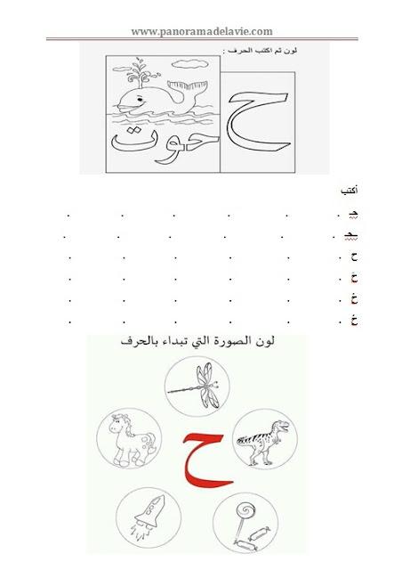 حرف ح للتلوين و الكتابة للاطفال التحضيري 5 سنوات