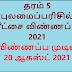 தரம் 5 புலமைப்பரிசில் பரீட்சை 2021- நிகழ்நிலை விண்ணப்பங்கள்