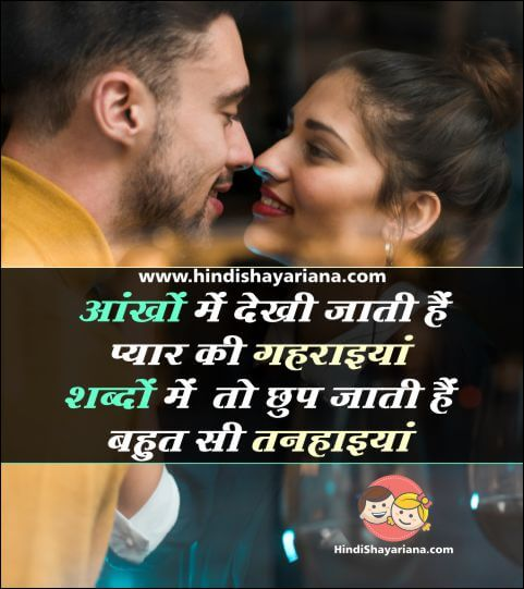 Love Quotes In Hindi image
