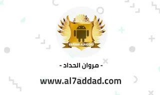 تنزيل تطبيق مروان الحداد و شرح مميزات التطبيق