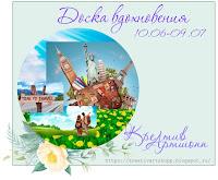 http://kreativartshopp.blogspot.ru/2017/06/blog-post_10.html
