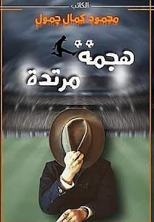 كتاب هجمة مرتدة محمود جمول pdf