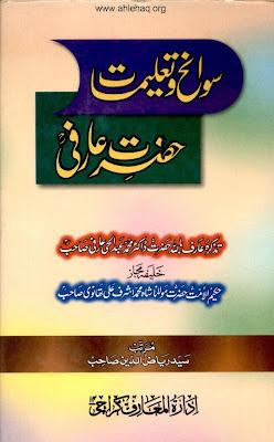 Swaneh O Taleemat Hazrat Aarifi (r.a) By Syed Riaz -ud- Deen