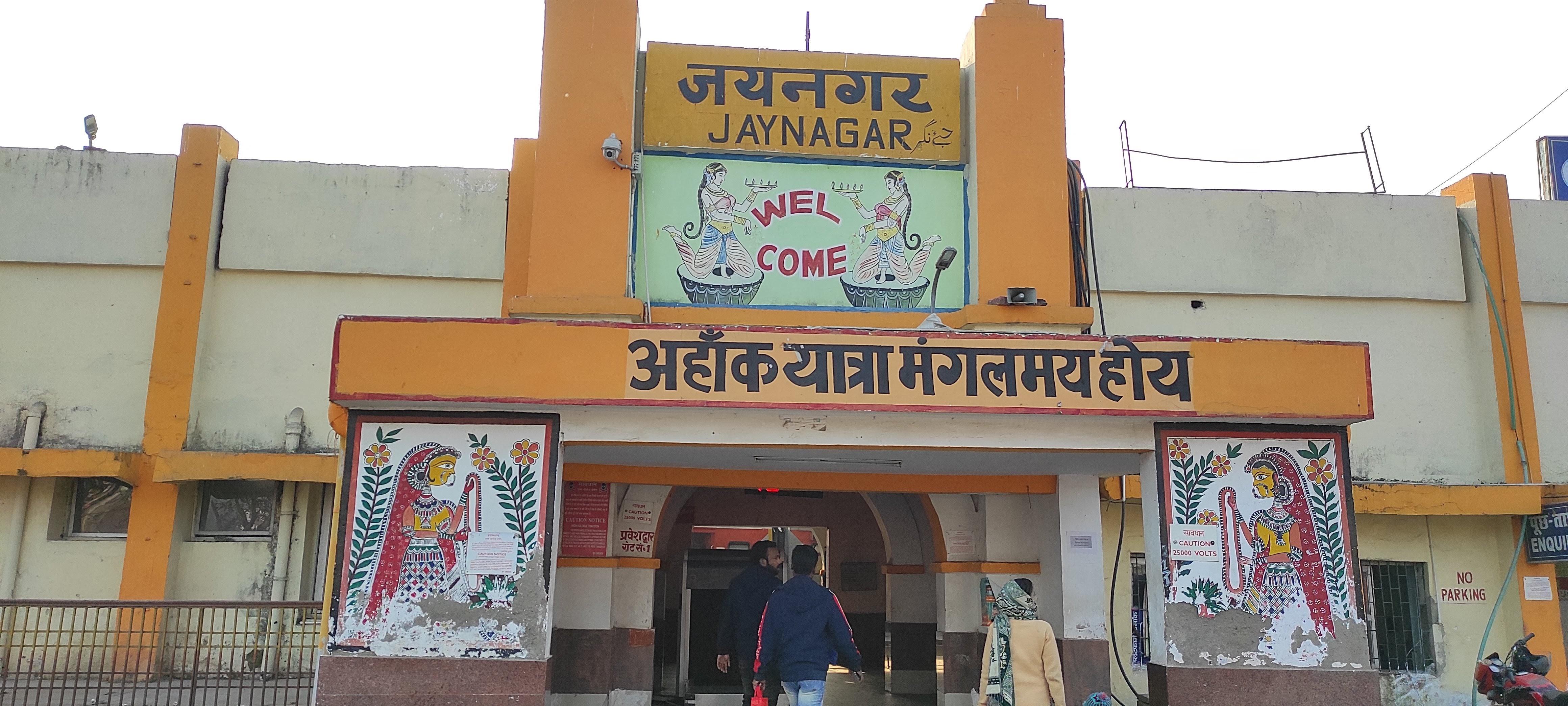 जयनगर रेलवे स्टेशन