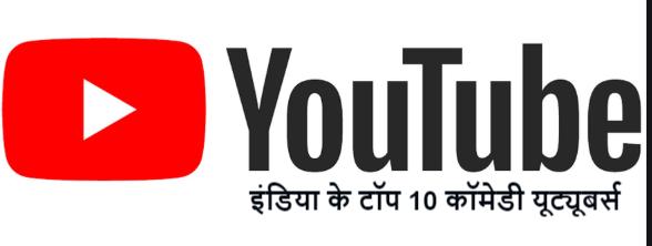 इंडिया के टॉप 10 कॉमेडी यूट्यूबर्स - हिंदी में जानकारी