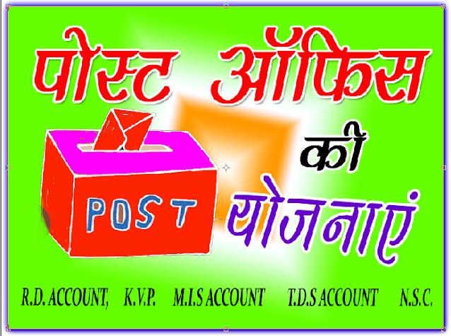 new post office schemes,post office ki yojna ,पोस्ट ऑफिस योजनायें