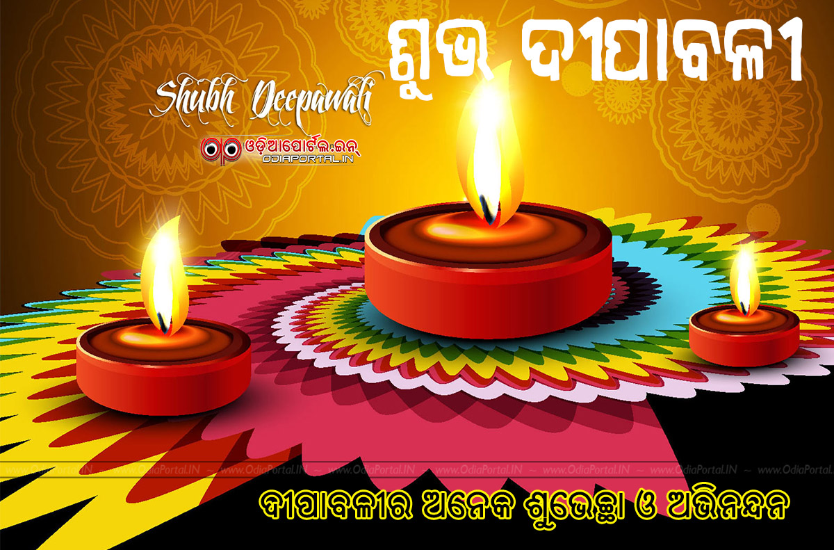 Diwali 2017 Hq Odia Wallpaper Greeting Cards Scraps For Facebook