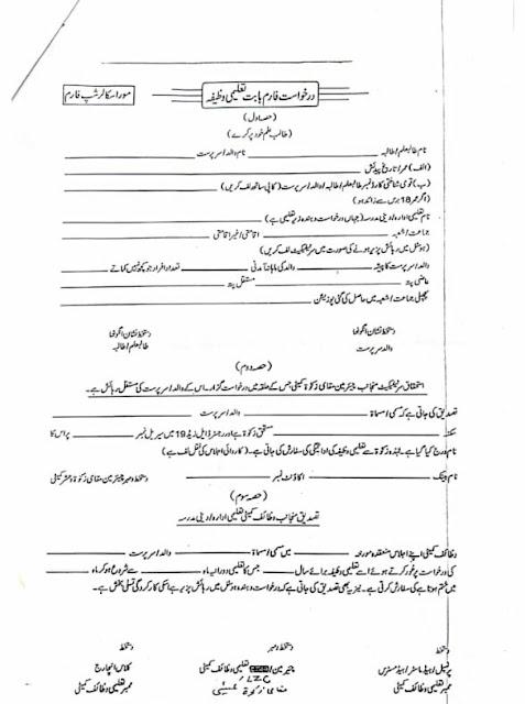 MORA Scholarship Form 2021