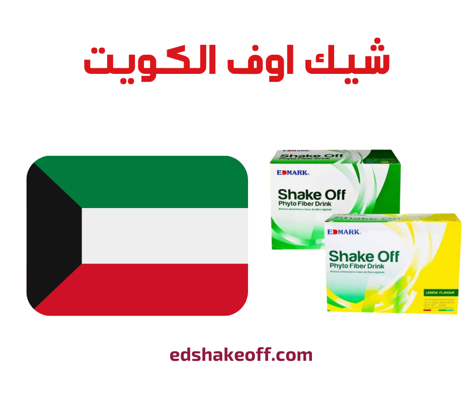 شيك اوف الكويت وداعا لمرض القولون مع شيك اوف ادمارك الكويت