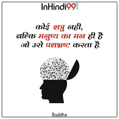 Inspirational quotes in hindi with Images:  Best & Latest