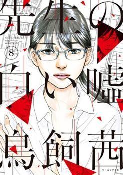 Sensei no Shiroi Uso Manga
