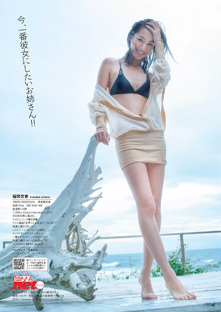 福間文香 Fukuma Ayaka Weekly Playboy Dec 2016 Photos