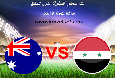 موعد مباراة سوريا واستراليا اليوم 18-01-2020 كاس اسيا تحت 23 سنة