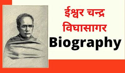 जीवन परिचय Ishwar Chandra Vidyasagar Biography in Hindi