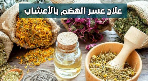 أعشاب علاج عسر الهضم وحرقة وحموضة المعدة