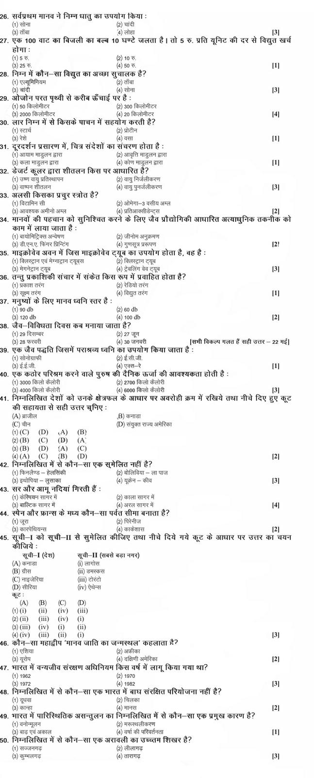 Rajasthan Teacher Eligibility Test Rtet 2013 Online .html