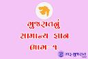 ગુજરાતનું સામાન્ય જ્ઞાન ભાગ-૧ (General knowledge of Gujarat Part-1)